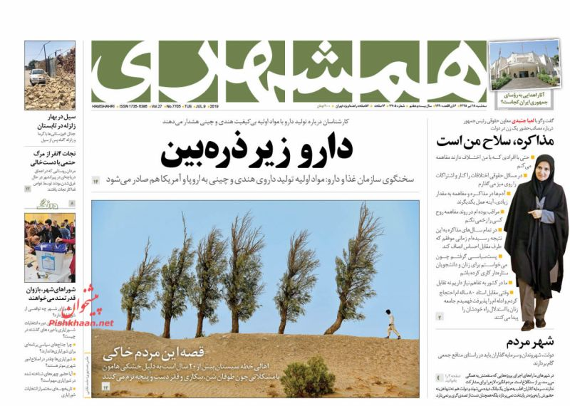 عناوین اخبار روزنامه همشهری در روز سهشنبه ۱۸ تیر