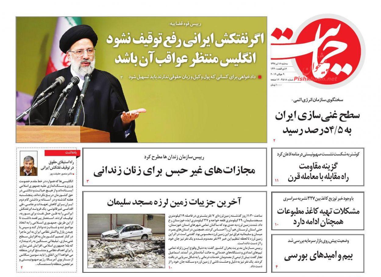 عناوین اخبار روزنامه حمایت در روز سهشنبه ۱۸ تیر :