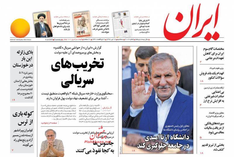 عناوین اخبار روزنامه ایران در روز سهشنبه ۱۸ تیر