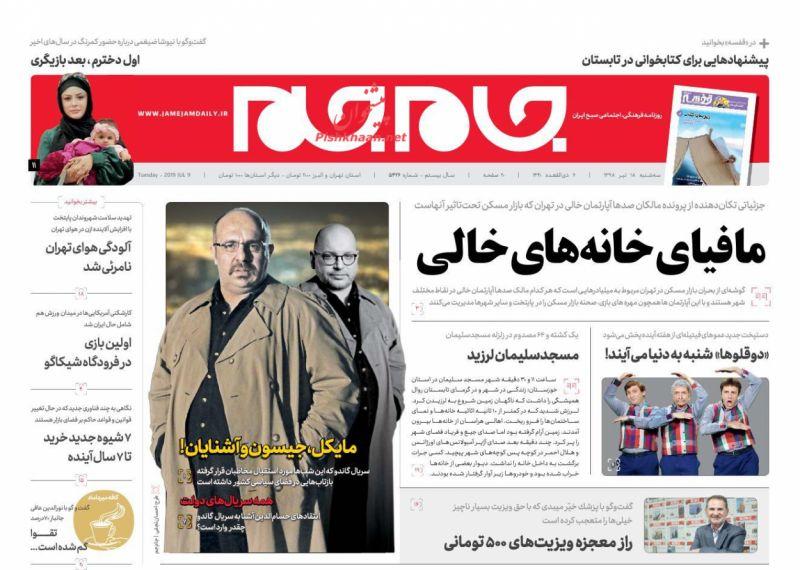 عناوین اخبار روزنامه جام جم در روز سهشنبه ۱۸ تیر