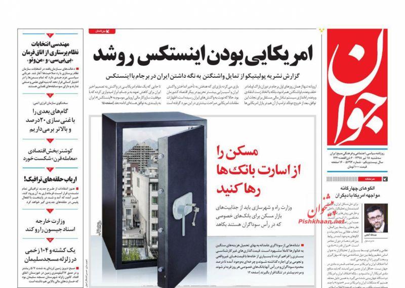 عناوین اخبار روزنامه جوان در روز سهشنبه ۱۸ تیر