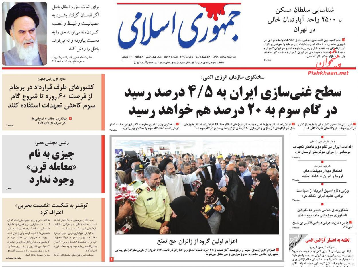 عناوین اخبار روزنامه جمهوری اسلامی در روز سهشنبه ۱۸ تیر :