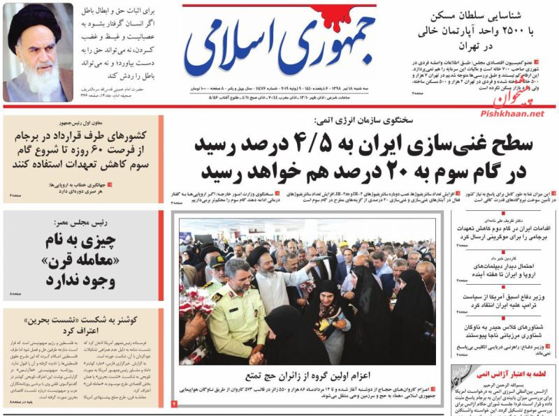 عناوین اخبار روزنامه جمهوری اسلامی در روز سهشنبه ۱۸ تیر