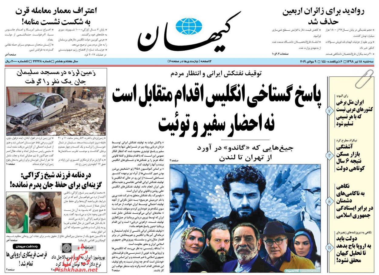 عناوین اخبار روزنامه کيهان در روز سهشنبه ۱۸ تیر :