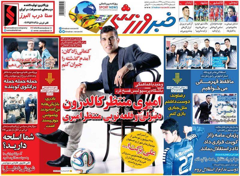 عناوین اخبار روزنامه خبر ورزشی در روز سهشنبه ۱۸ تیر