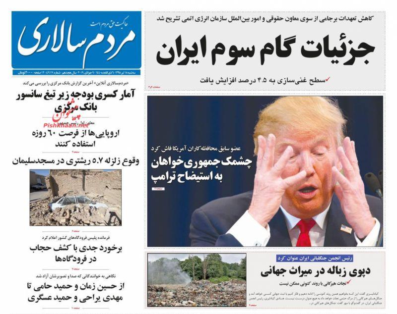 عناوین اخبار روزنامه مردم سالاری در روز سهشنبه ۱۸ تیر