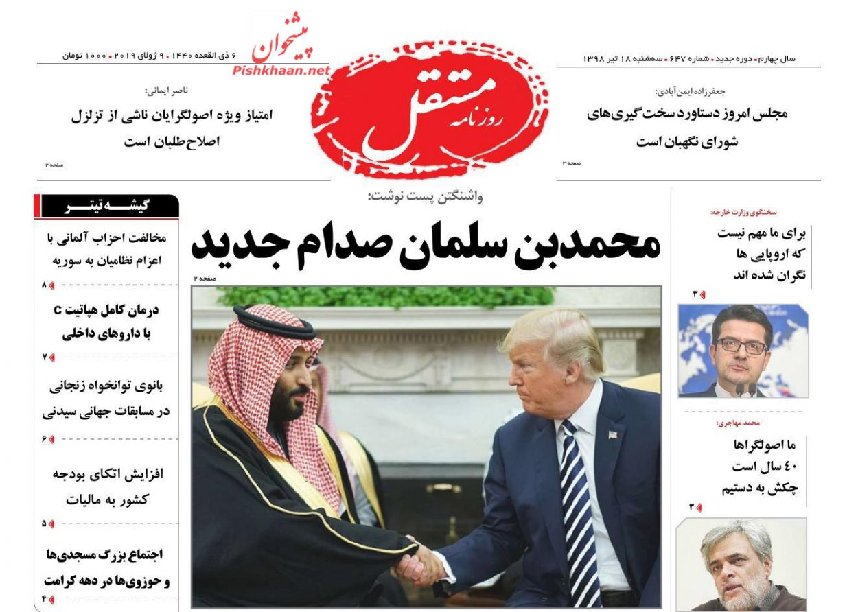 عناوین اخبار روزنامه مستقل در روز سهشنبه ۱۸ تیر :