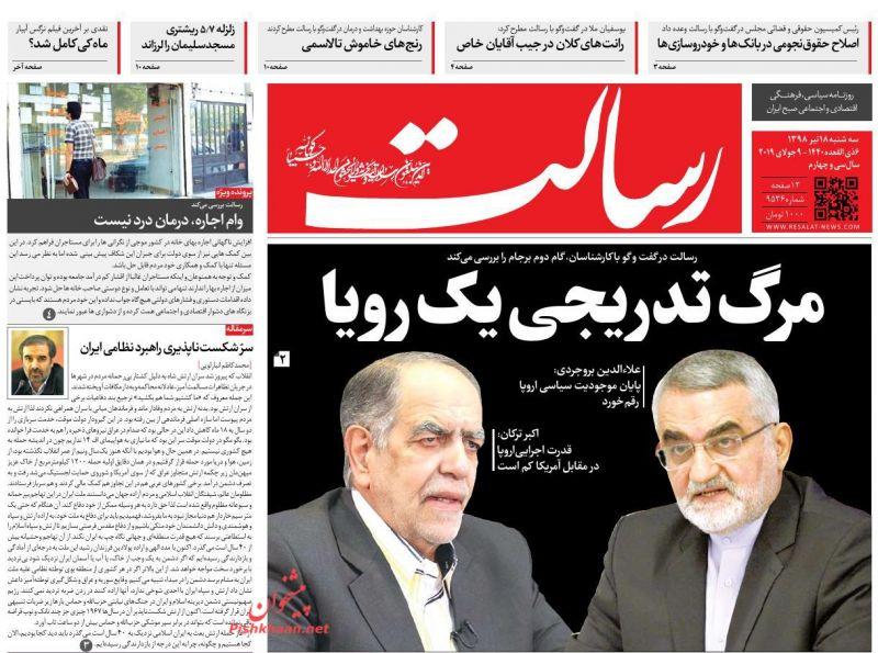 عناوین اخبار روزنامه رسالت در روز سهشنبه ۱۸ تیر :