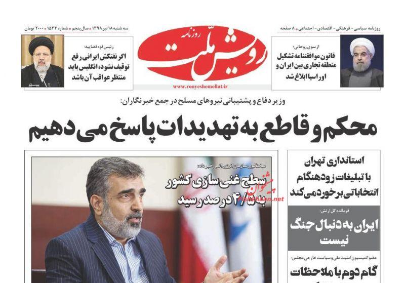 عناوین اخبار روزنامه رویش ملت در روز سهشنبه ۱۸ تیر :
