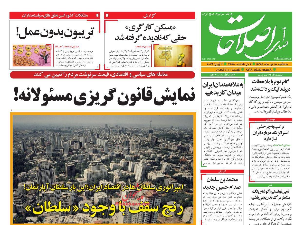 عناوین اخبار روزنامه صدای اصلاحات در روز سهشنبه ۱۸ تیر :