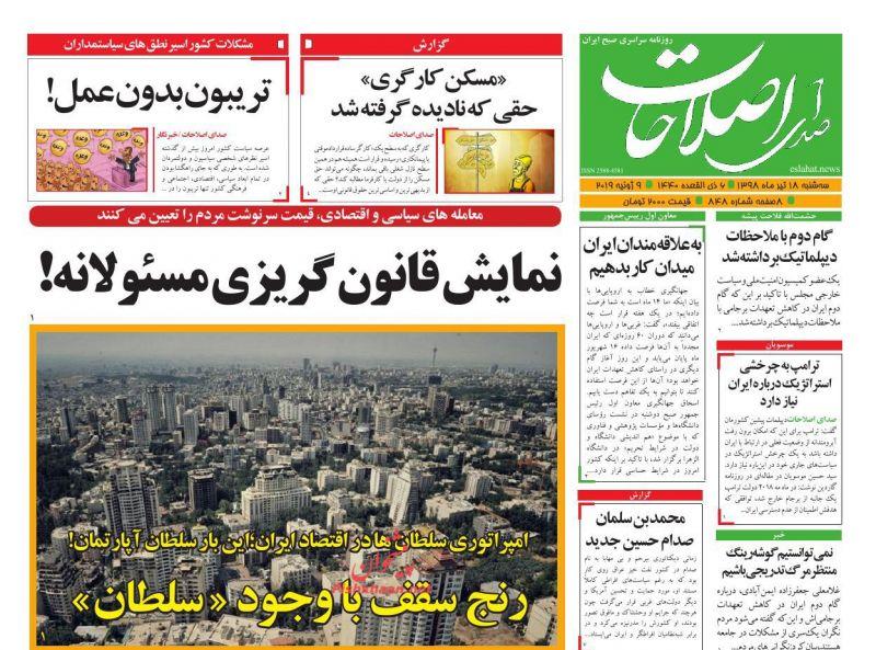 عناوین اخبار روزنامه صدای اصلاحات در روز سهشنبه ۱۸ تیر