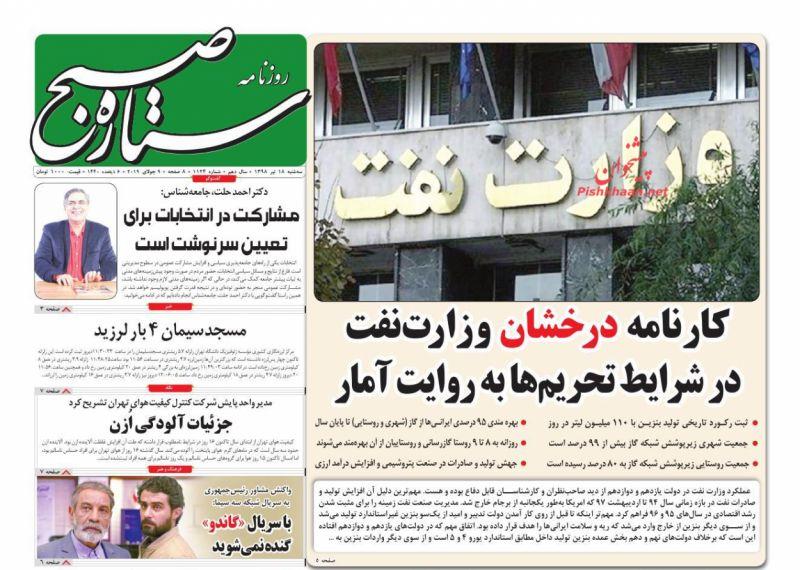 عناوین اخبار روزنامه ستاره صبح در روز سهشنبه ۱۸ تیر :