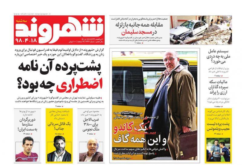 عناوین اخبار روزنامه شهروند در روز سهشنبه ۱۸ تیر