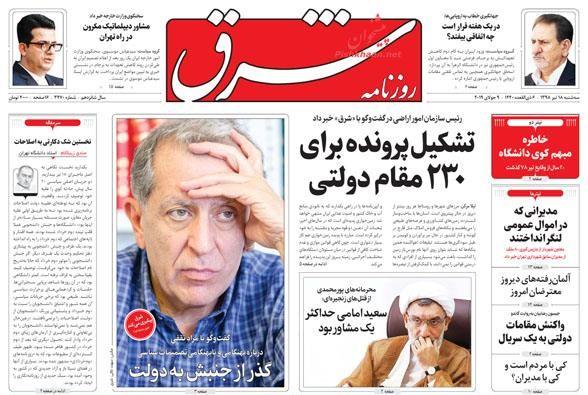 عناوین اخبار روزنامه شرق در روز سهشنبه ۱۸ تیر