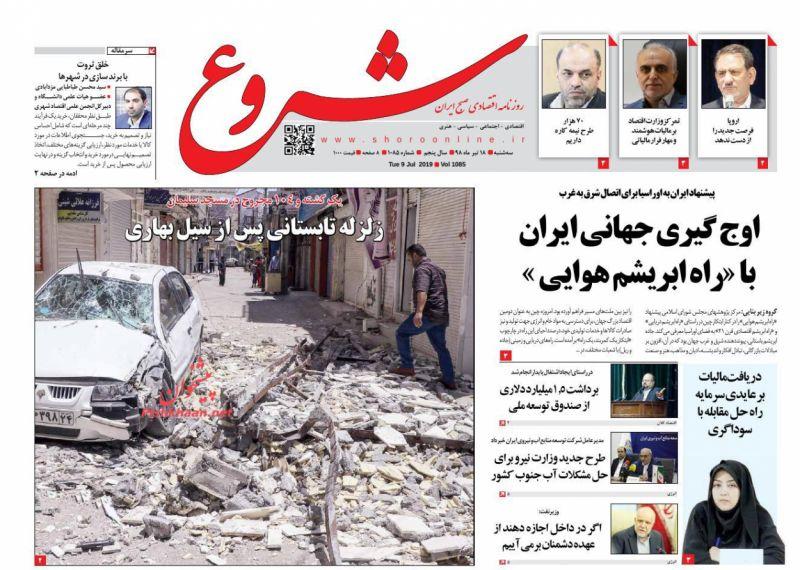 عناوین اخبار روزنامه شروع در روز سهشنبه ۱۸ تیر :