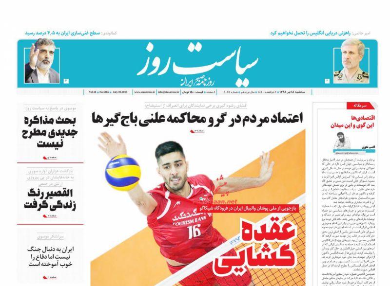 عناوین اخبار روزنامه سیاست روز در روز سهشنبه ۱۸ تیر :