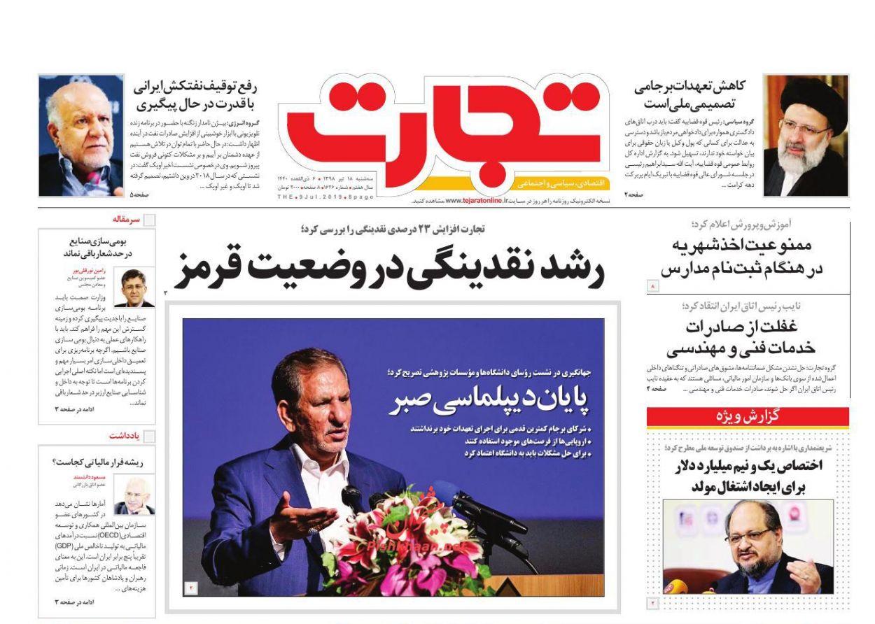 عناوین اخبار روزنامه تجارت در روز سهشنبه ۱۸ تیر :