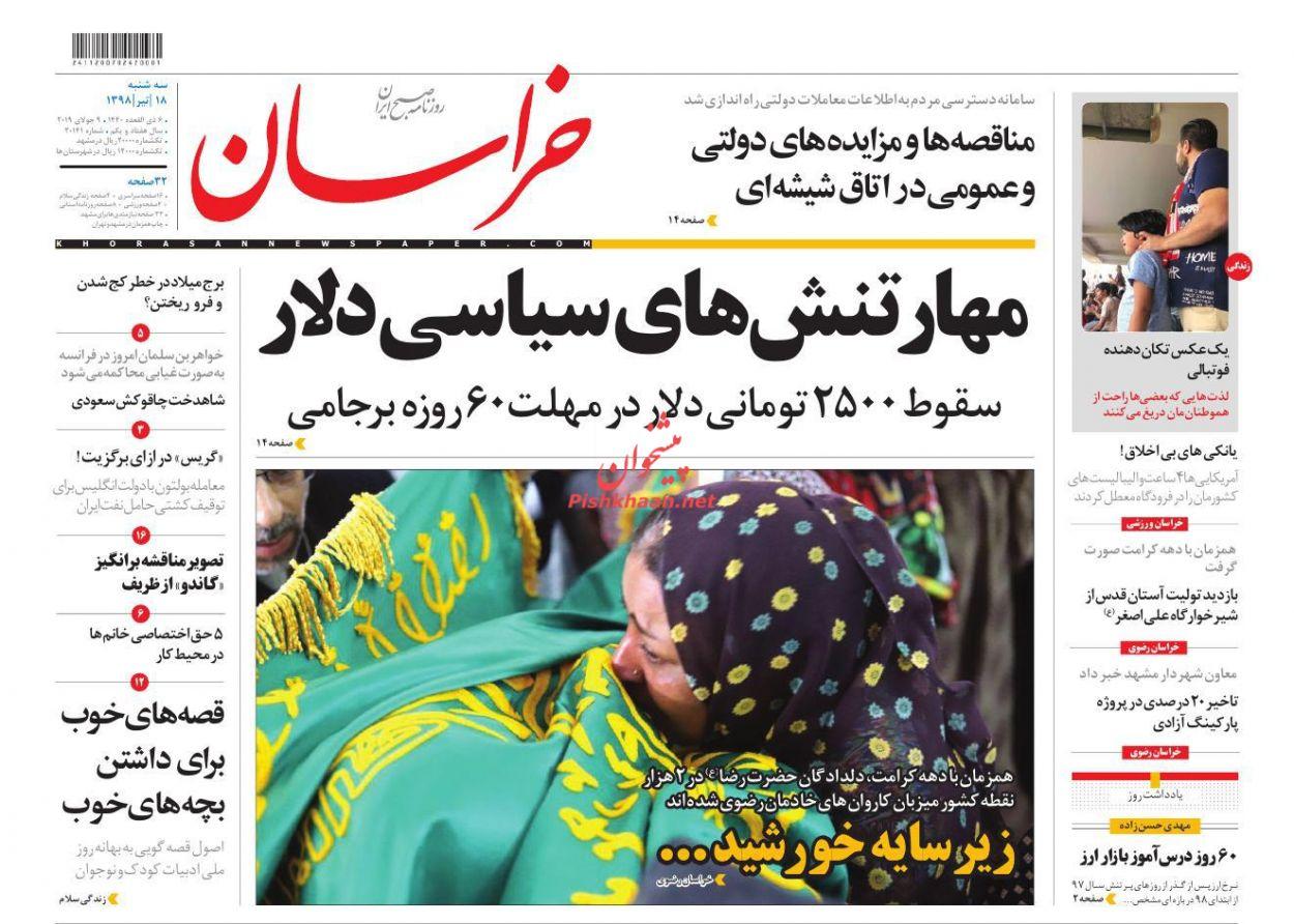 عناوین اخبار روزنامه خراسان در روز سهشنبه ۱۸ تیر :