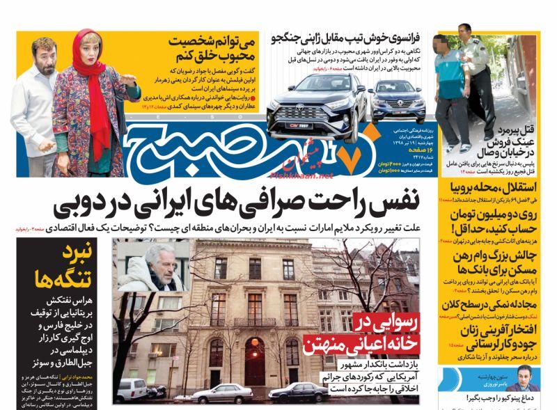 عناوین اخبار روزنامه هفت صبح در روز چهارشنبه ۱۹ تیر :