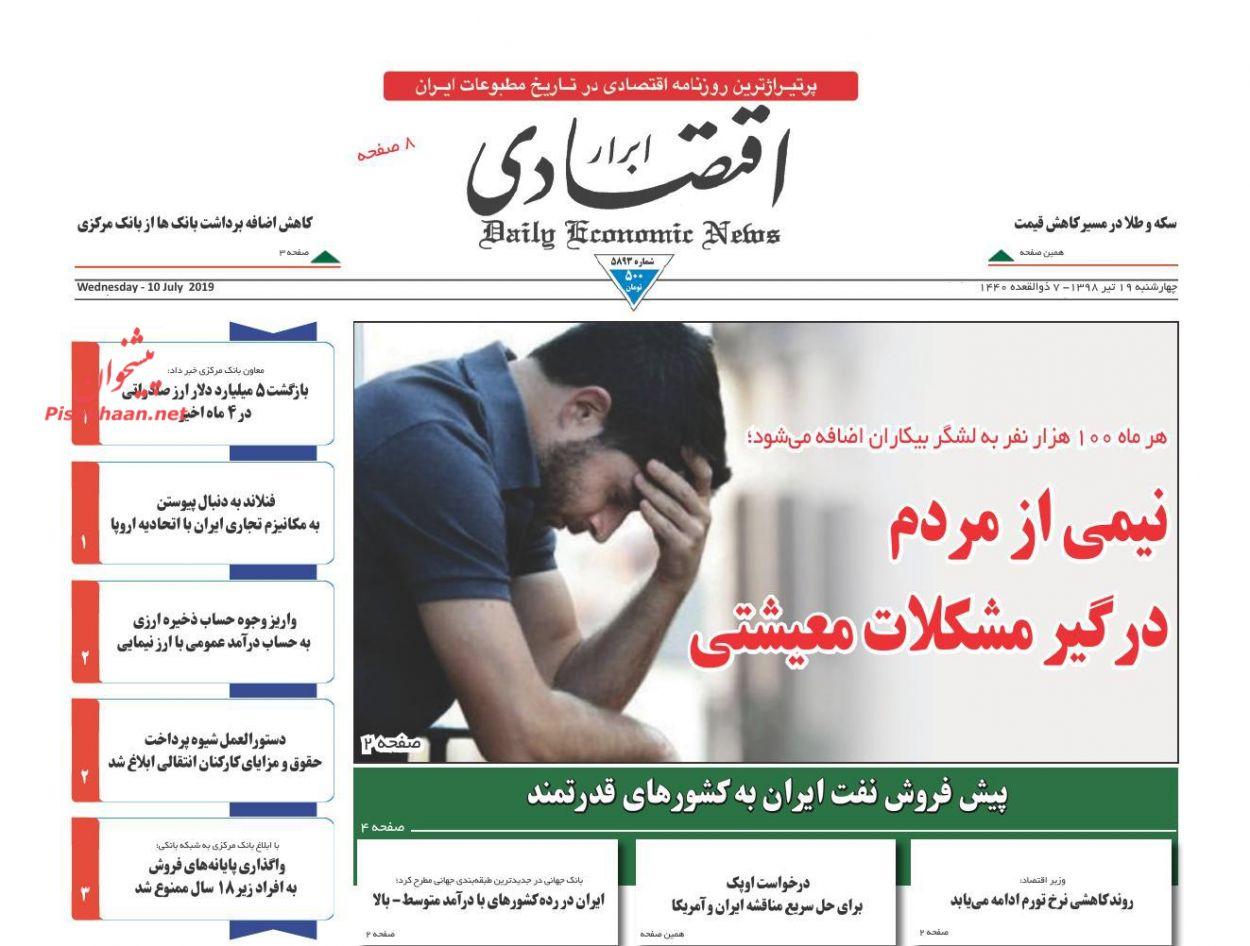 عناوین اخبار روزنامه ابرار اقتصادی در روز چهارشنبه ۱۹ تیر :