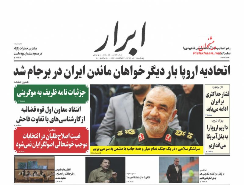 عناوین اخبار روزنامه ابرار در روز چهارشنبه ۱۹ تیر :
