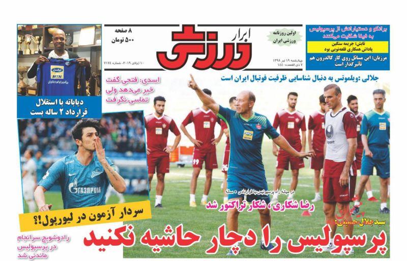 عناوین اخبار روزنامه ابرار ورزشى در روز چهارشنبه ۱۹ تیر :