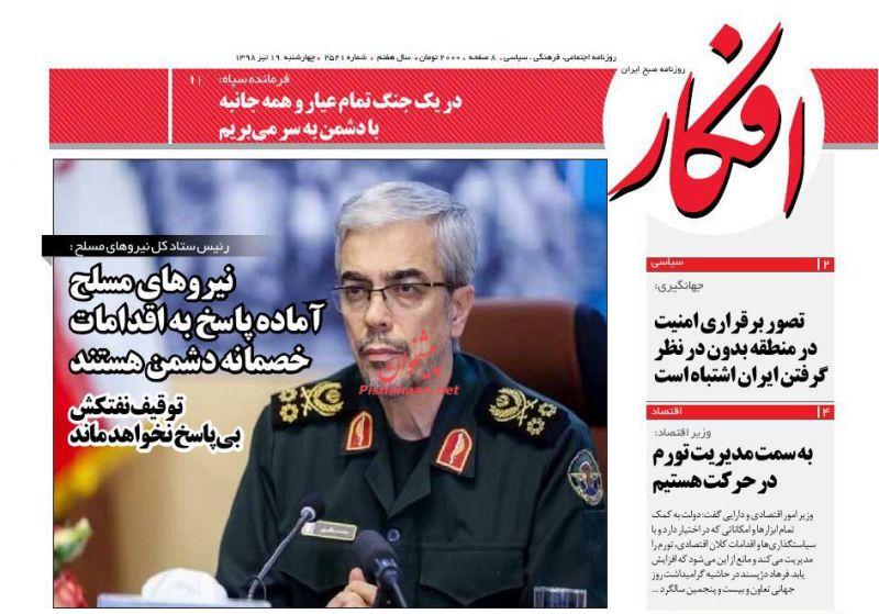 عناوین اخبار روزنامه افکار در روز چهارشنبه ۱۹ تیر