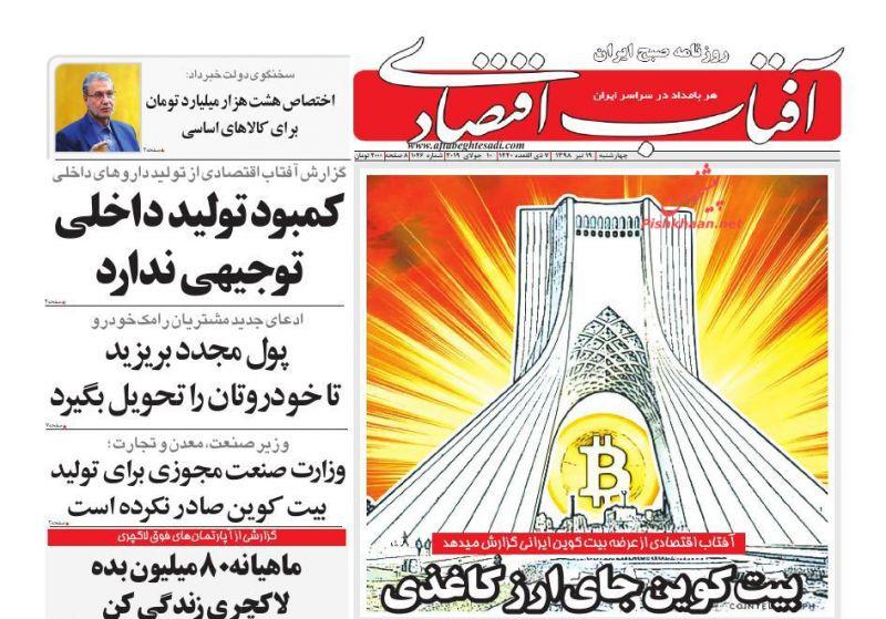 عناوین اخبار روزنامه آفتاب اقتصادی در روز چهارشنبه ۱۹ تیر
