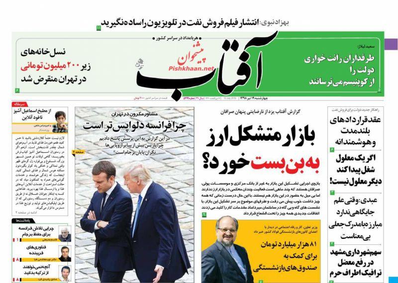 عناوین اخبار روزنامه آفتاب یزد در روز چهارشنبه ۱۹ تیر