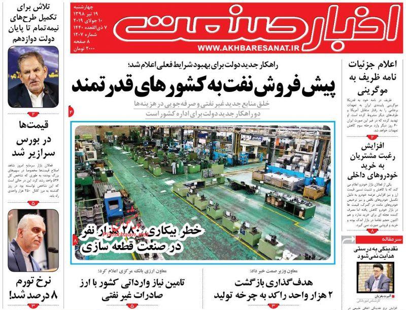 عناوین اخبار روزنامه اخبار صنعت در روز چهارشنبه ۱۹ تیر :