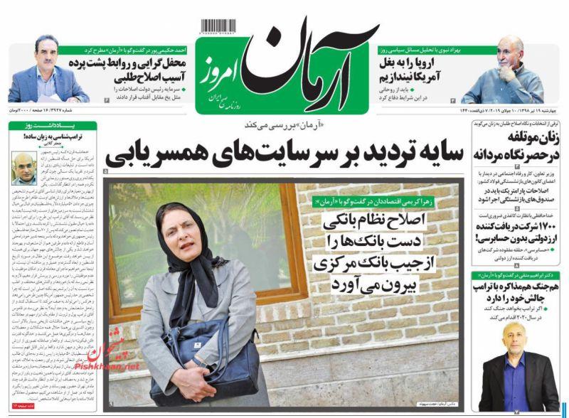 عناوین اخبار روزنامه آرمان امروز در روز چهارشنبه ۱۹ تیر :