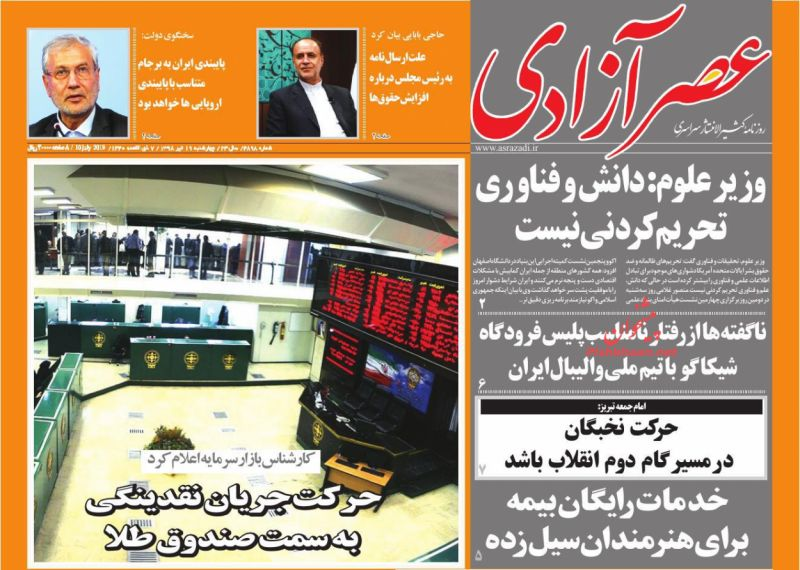 عناوین اخبار روزنامه عصرآزادی در روز چهارشنبه ۱۹ تیر