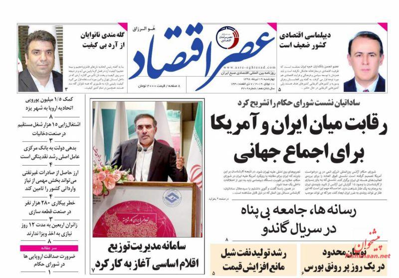 عناوین اخبار روزنامه عصر اقتصاد در روز چهارشنبه ۱۹ تیر