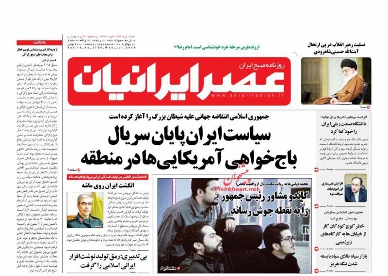 عناوین اخبار روزنامه عصر ایرانیان در روز چهارشنبه ۱۹ تیر