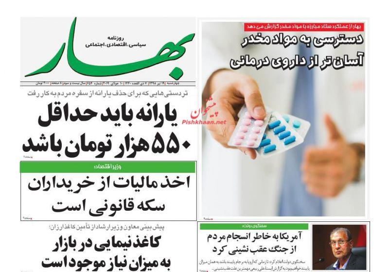 عناوین اخبار روزنامه بهار در روز چهارشنبه ۱۹ تیر