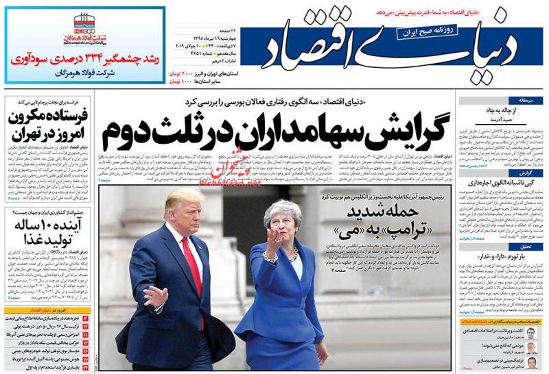 عناوین اخبار روزنامه دنیای اقتصاد در روز چهارشنبه ۱۹ تیر