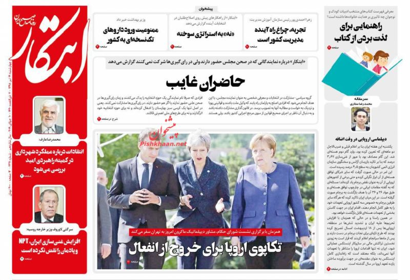 عناوین اخبار روزنامه ابتکار در روز چهارشنبه ۱۹ تیر
