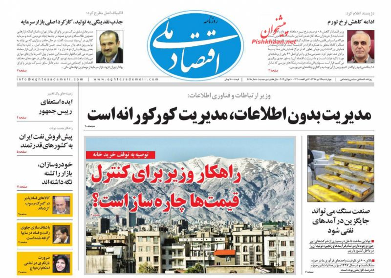 عناوین اخبار روزنامه اقتصاد ملی در روز چهارشنبه ۱۹ تیر