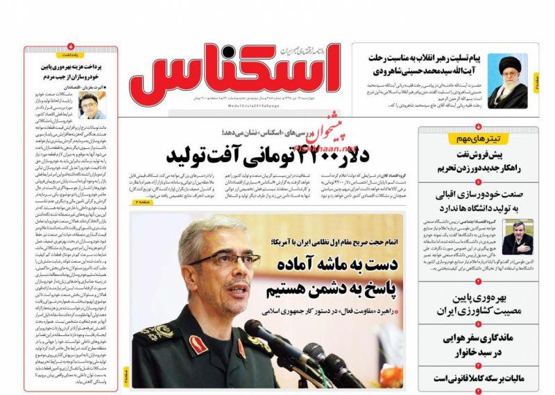 عناوین اخبار روزنامه اسکناس در روز چهارشنبه ۱۹ تیر