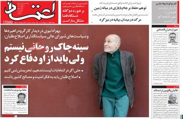 عناوین اخبار روزنامه اعتماد در روز چهارشنبه ۱۹ تیر