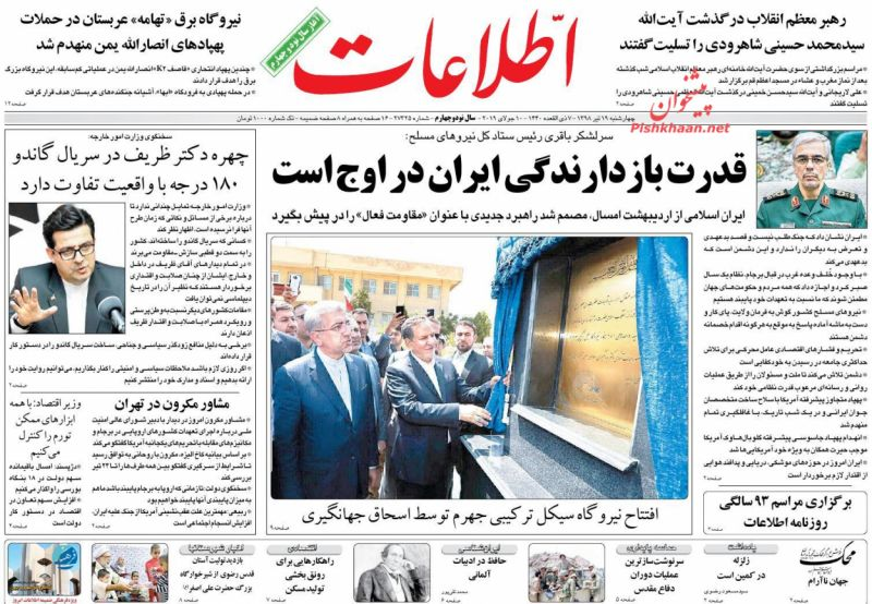 عناوین اخبار روزنامه اطلاعات در روز چهارشنبه ۱۹ تیر :
