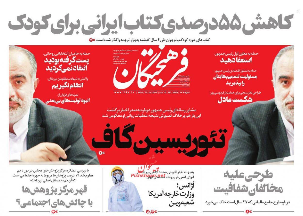 عناوین اخبار روزنامه فرهیختگان در روز چهارشنبه ۱۹ تیر :