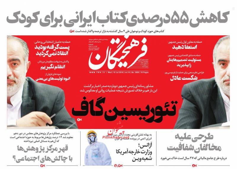 عناوین اخبار روزنامه فرهیختگان در روز چهارشنبه ۱۹ تیر