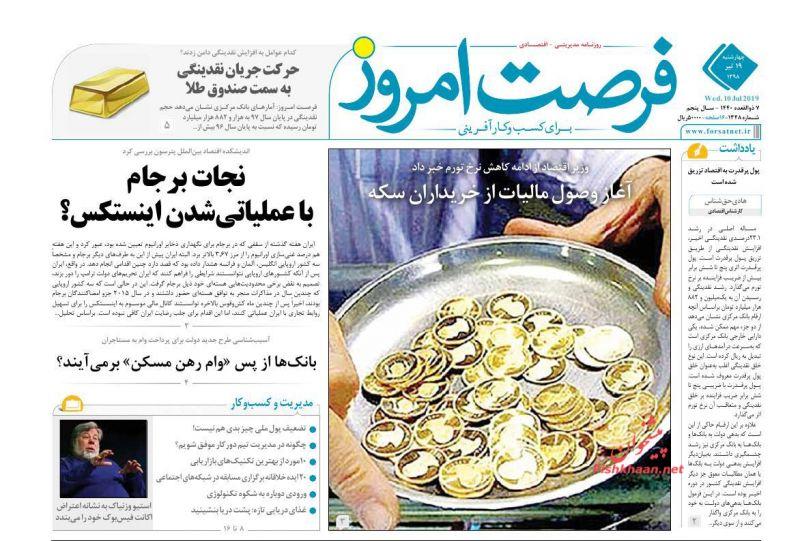 عناوین اخبار روزنامه فرصت امروز در روز چهارشنبه ۱۹ تیر