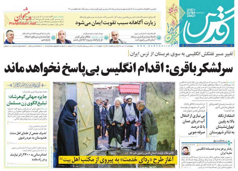 عناوین اخبار روزنامه قدس در روز چهارشنبه ۱۹ تیر :