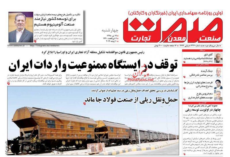 عناوین اخبار روزنامه صمت در روز چهارشنبه ۱۹ تیر