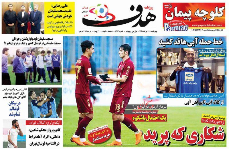 عناوین اخبار روزنامه هدف در روز چهارشنبه ۱۹ تیر