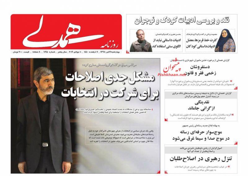 عناوین اخبار روزنامه همدلی در روز چهارشنبه ۱۹ تیر