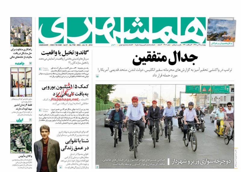 عناوین اخبار روزنامه همشهری در روز چهارشنبه ۱۹ تیر