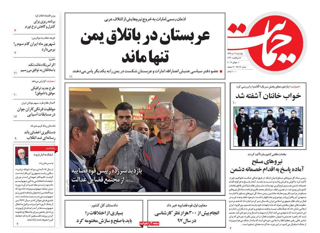 عناوین اخبار روزنامه حمایت در روز چهارشنبه ۱۹ تیر :